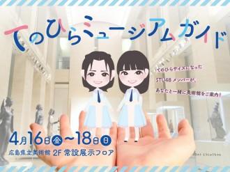 広島でSTU48がミュージアムガイド アニメキャラのアバターで作品説明