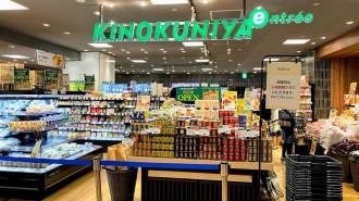 広島三越に高級スーパー「紀ノ国屋」 プライベートブランド充実、地方2店舗目