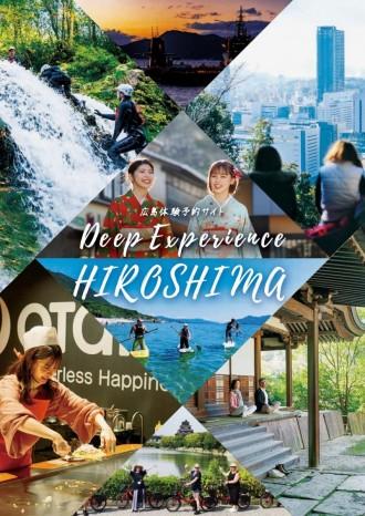 広島に体験予約サイト アクティビティーに特化、県内周遊の強化で