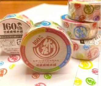 広島銘菓の「竹屋饅頭」がマスキングテープに 160周年記念で製作