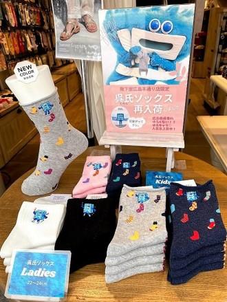 広島の靴下店に「呉氏」コラボ靴下 呉市のマスコットキャラクターをデザイン