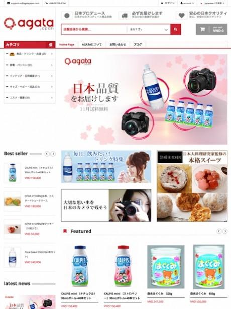 オールジャパンECサイト「agata japan」のトップページ