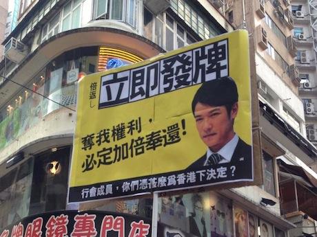 香港電視が地上波ライセンスが取得できないことで立ち上がった市民デモの中には香港でも人気の「半沢直樹」を看板に掲げたものも