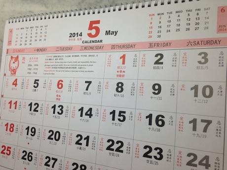 2015年の公休日が発表になった香港