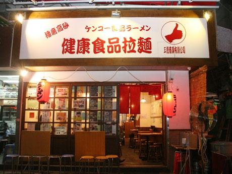 日本のラーメン屋の佇まいを意識してデザインした店舗外観