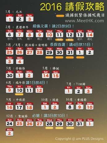2016年の香港祝日