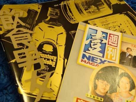 8月16日よりセットで販売される「壹週刊」と「飲食男女」
