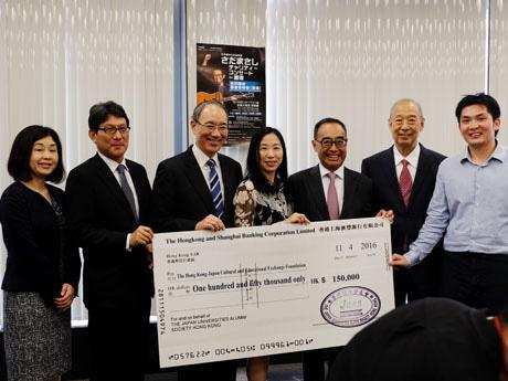 コンサート収益の一部15万香港ドルが港日文化・教育交流基金に寄付された