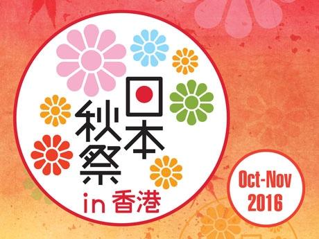 今年初開催の秋祭のロゴ