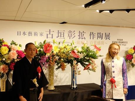 鹿児島出身の作陶家・古垣さん(左)と華道家の假屋崎さんが揃い、作陶展のオープニングセレモニーを開催