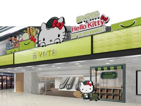 「ハローキティ」テーマのスーパーが登場した香港