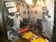 天安門事件テーマの博物館「六四記念館」が石硤尾に 期間限定で展示再開