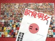 香港人の食のバイブル「飲食男女」が突然の廃刊 今後はウェブで継続