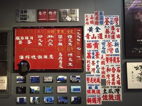 年代ごとに香港を振り返ることができるエキシビジョン