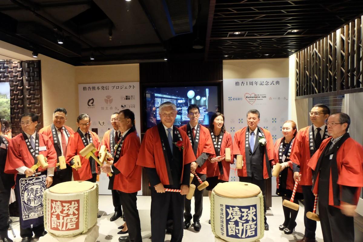 香港で「櫓杏(ろあん)」開業1周年を祝し、鏡開きに参加した香港と熊本の関係者