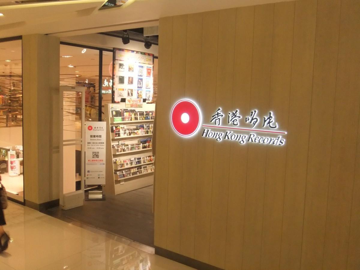全店の閉鎖を決めた香港レコード