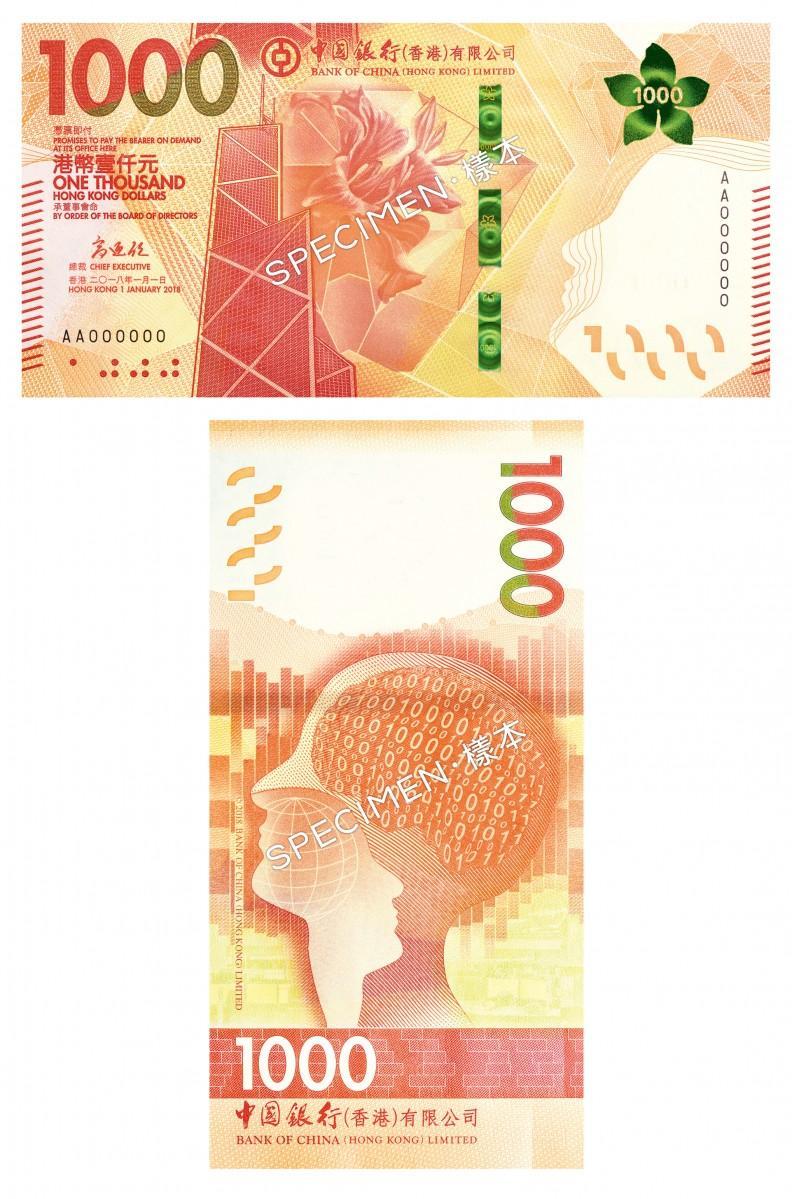 裏は縦書きになる香港の新紙幣。デザインも現代をイメージしたものに。
