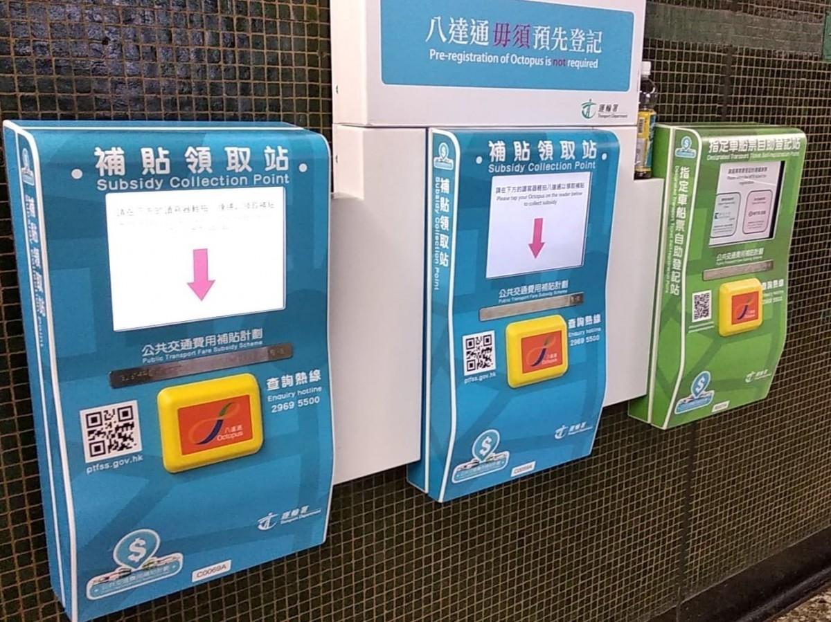 公共交通の還付を受けることができる機械