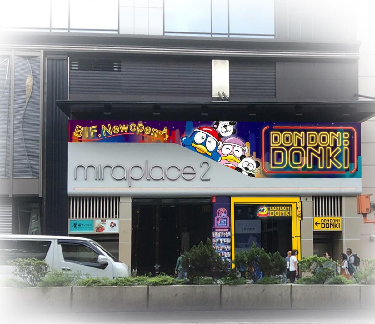香港の尖沙咀にオープンする「DON DON DONKI」のイメージ