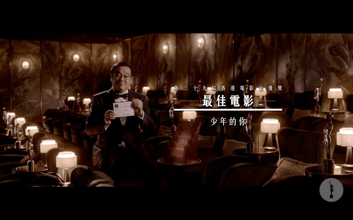 オンラインで発表された「第39回香港電影金像奨(Hong Kong Film Award)」の作品賞