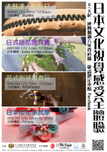 香港の総領事館がオンラインによる日本文化体験 4週連続、広東語で