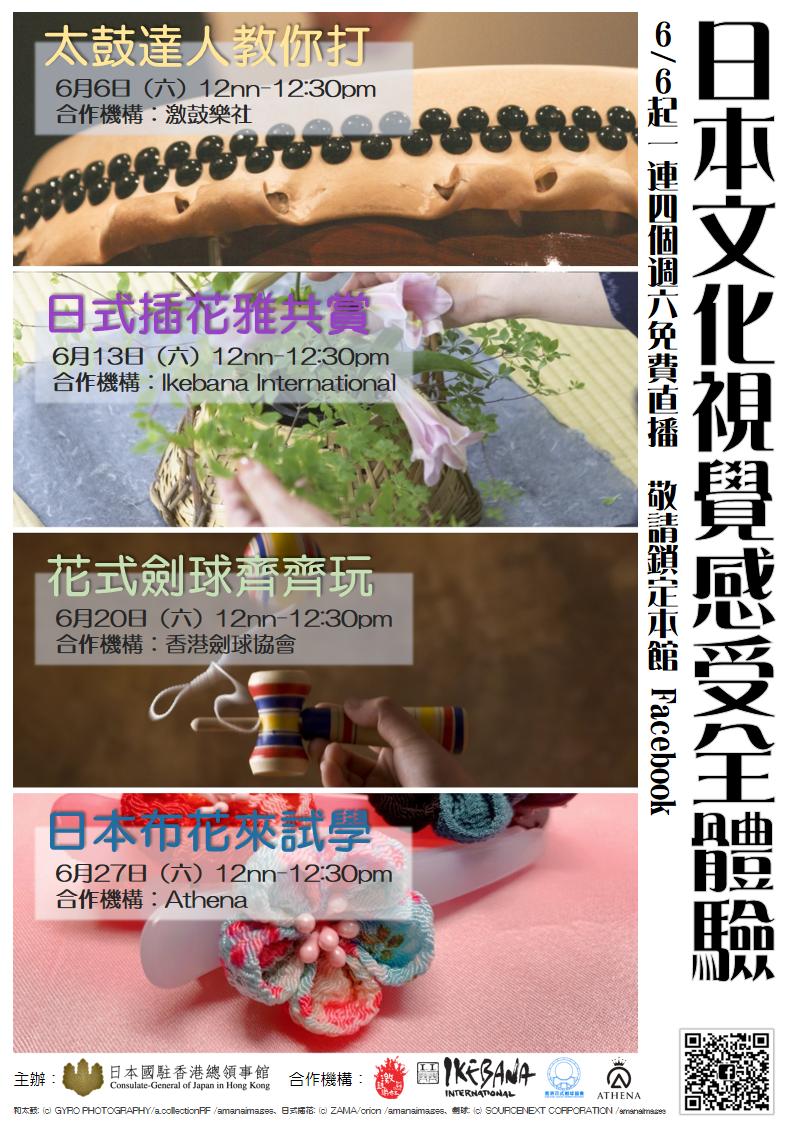 初めての試みとして開催する日本文化のオンラインセミナー