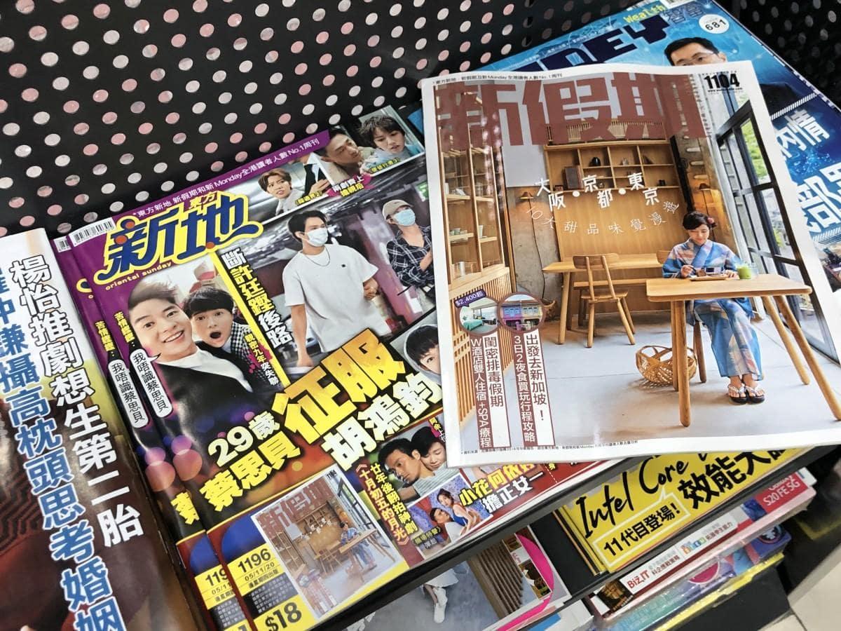 休刊が決まった「東方新地(Oriental Sunday)」と「新假期(Weekend Weekly)」