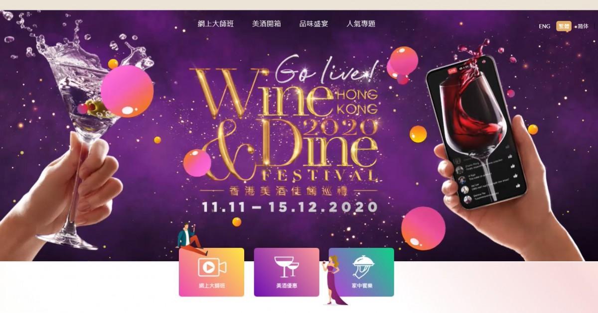 今年はオンラインでの長期開催を決めた香港のワイン&ダインフェスティバル
