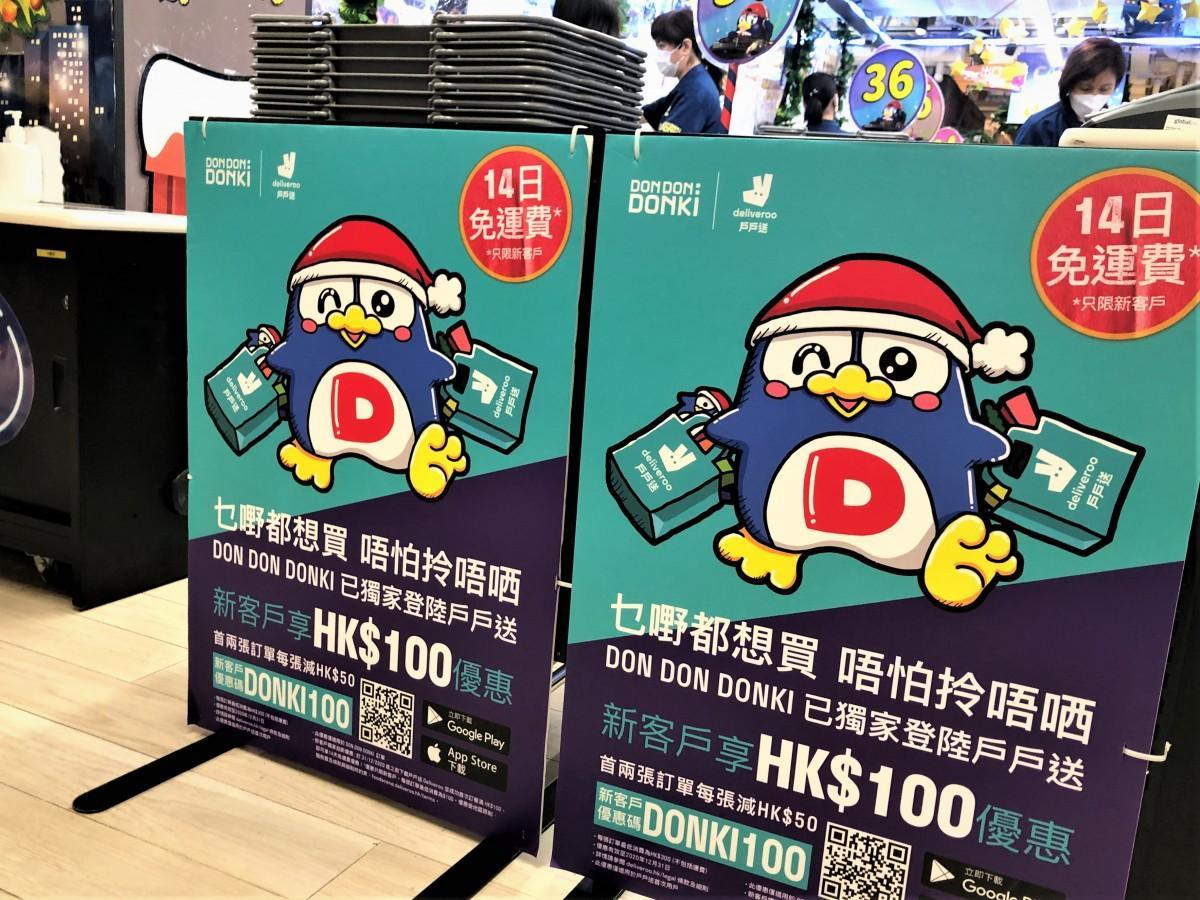 ドンキとも提携したDeliveroo香港
