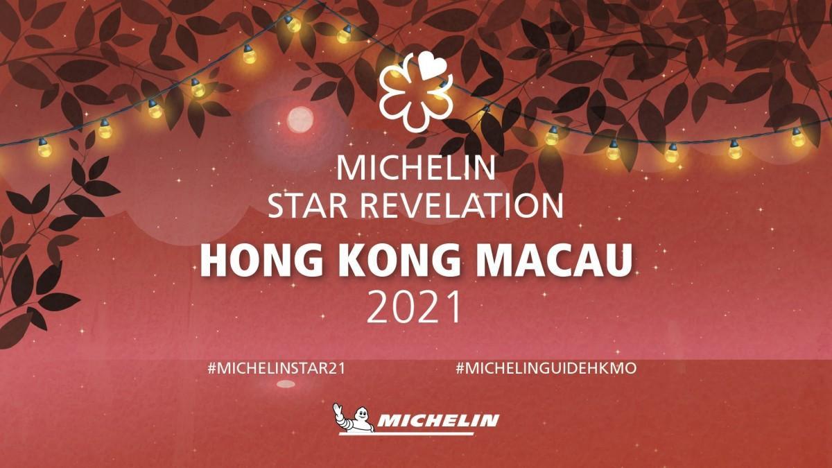 今年はオンラインでの発表となったミシュラン香港・マカオ版