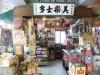 日本の駄菓子や香港の懐かしのお菓子を扱う店が人気に インベーダーやパックマンも