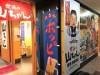 香港に「世界の山ちゃん」2号店 銅鑼湾の登龍街に