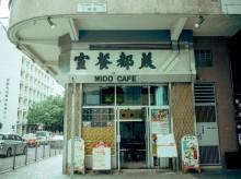 冬の時代を迎えた香港飲食業界 老舗の閉店や家賃滞納、一時閉店も相次ぐ
