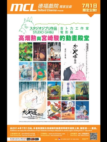 Studio Ghibli Films at MCL Cinemas Coincide with Release of
