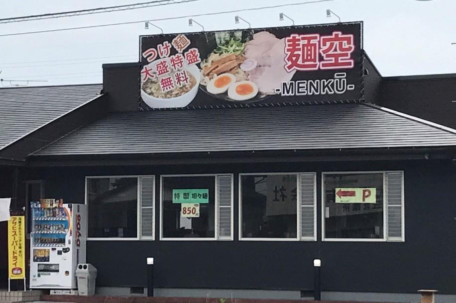麺空-MENKU-店舗外観
