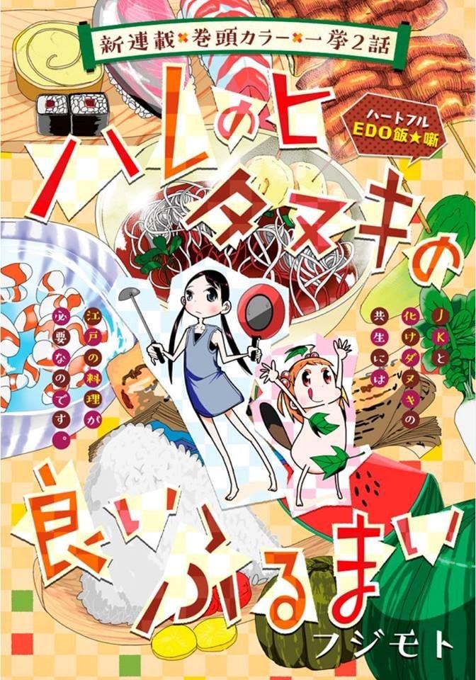 漫画家フジモトさんのデビュー作「ハレのヒタヌキの良いふるまい」の第1話・巻頭