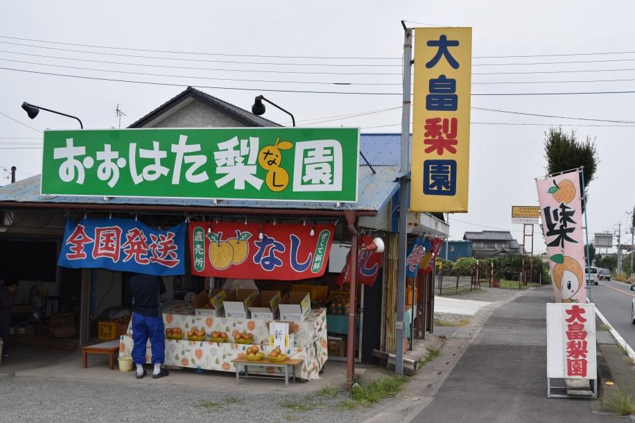 「大畠梨園」の店舗外観