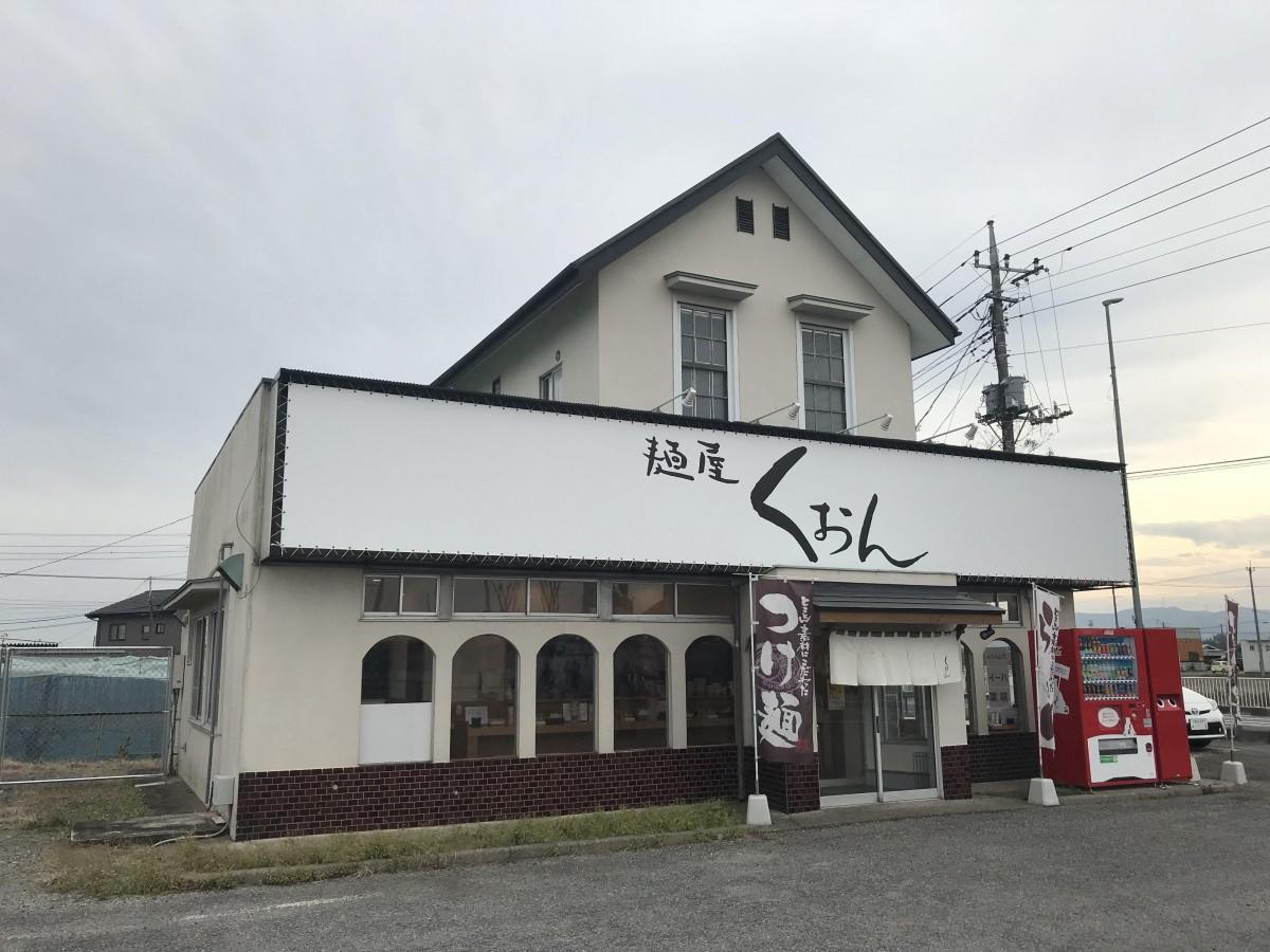 「麺屋くおん上里店」の外観