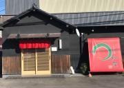 本庄に塩麹スープのうどん店「処和屋」 食べ歩き高じ出店
