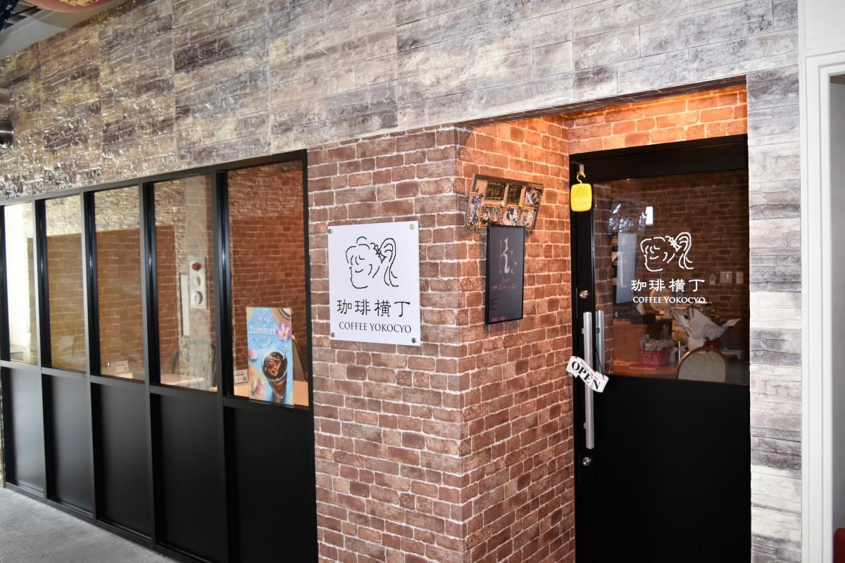 カフェ「珈琲横丁」の店舗外観