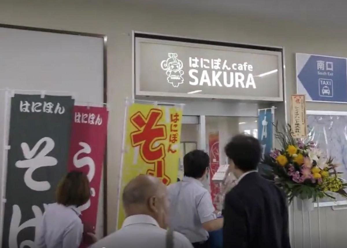 「はにぽんカフェSAKURA」の店舗外観