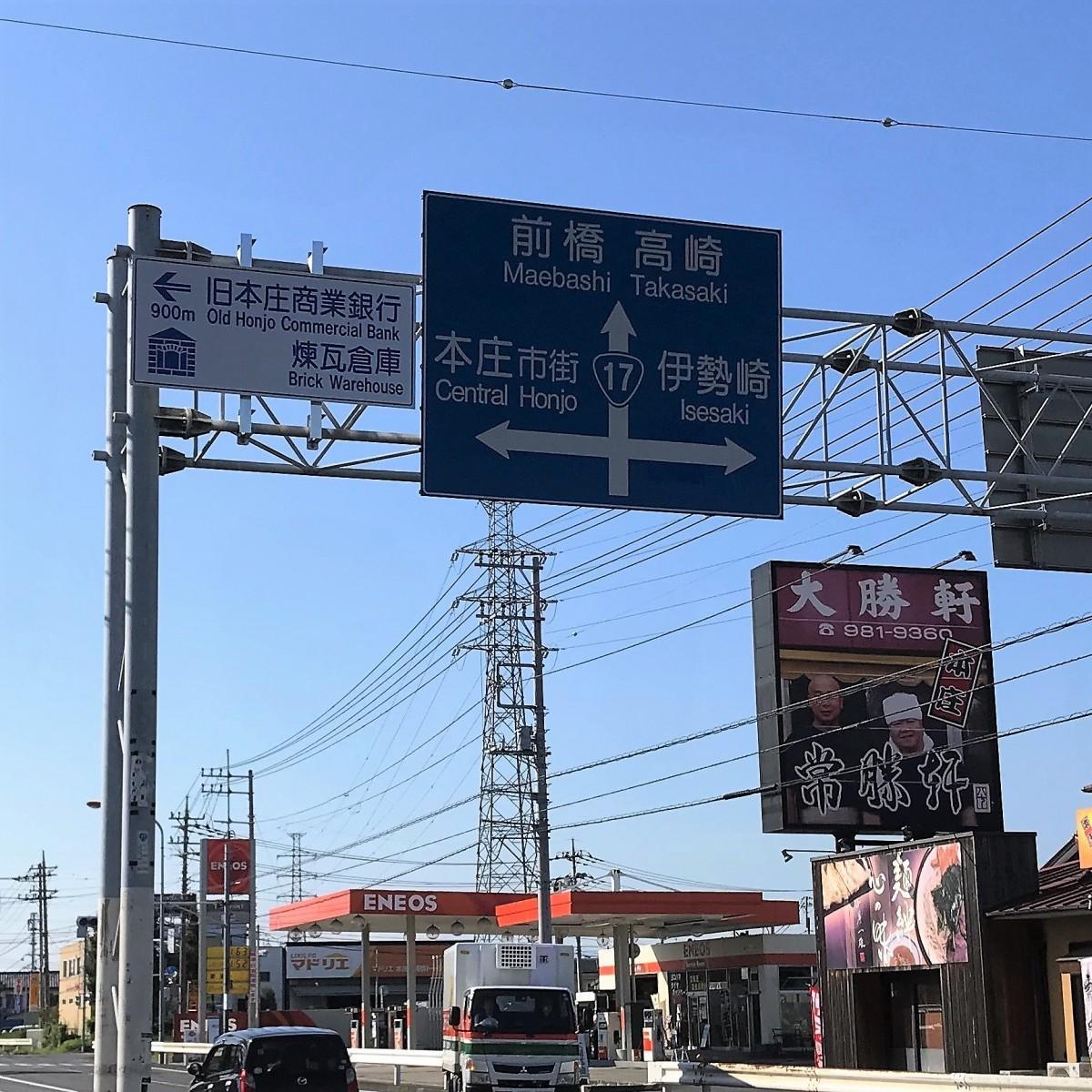 国道17号に設置された「旧本庄商業銀行煉瓦倉庫」の案内標識