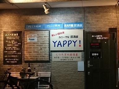 「ユニークな居酒屋YAPPY!」の外観