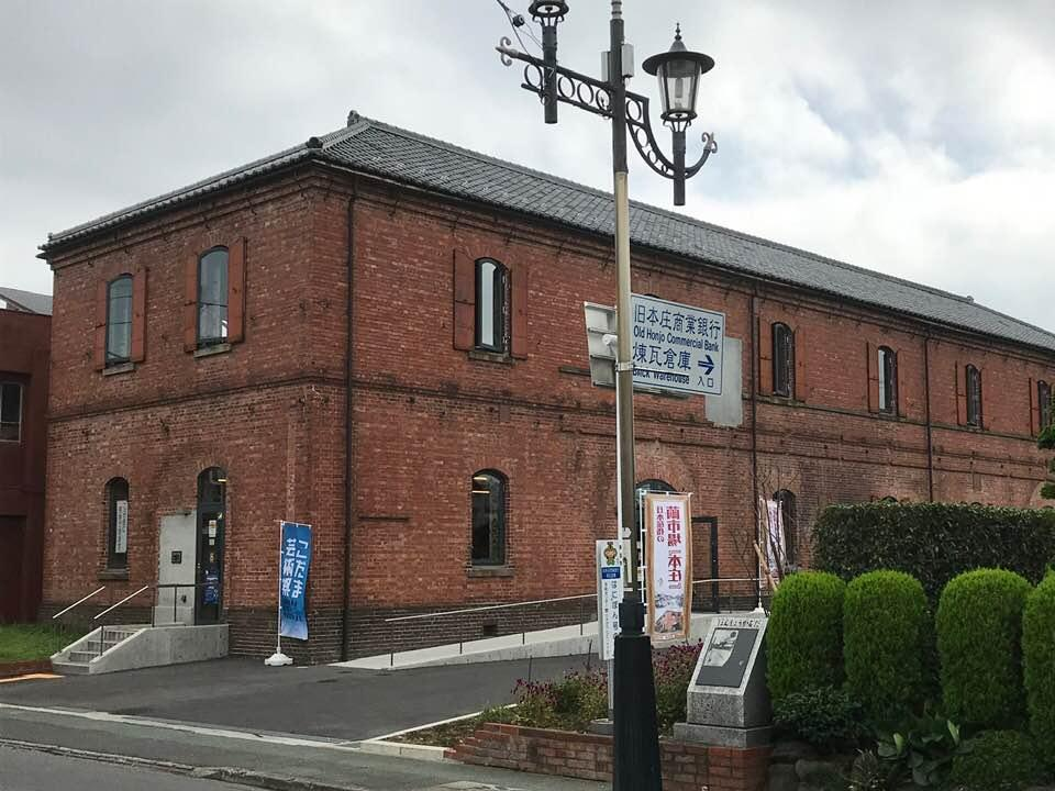 「旧本庄商業銀行煉瓦倉庫」の外観