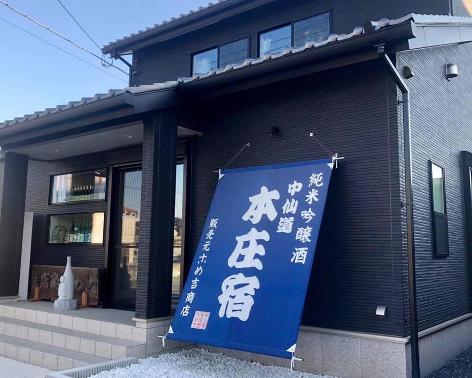 「こめ吉商店」の外観