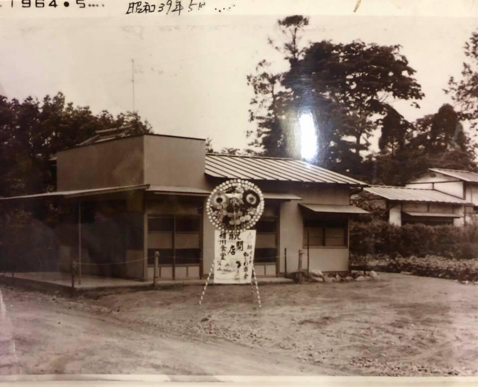 創業時の相川食堂(1964年5月撮影)