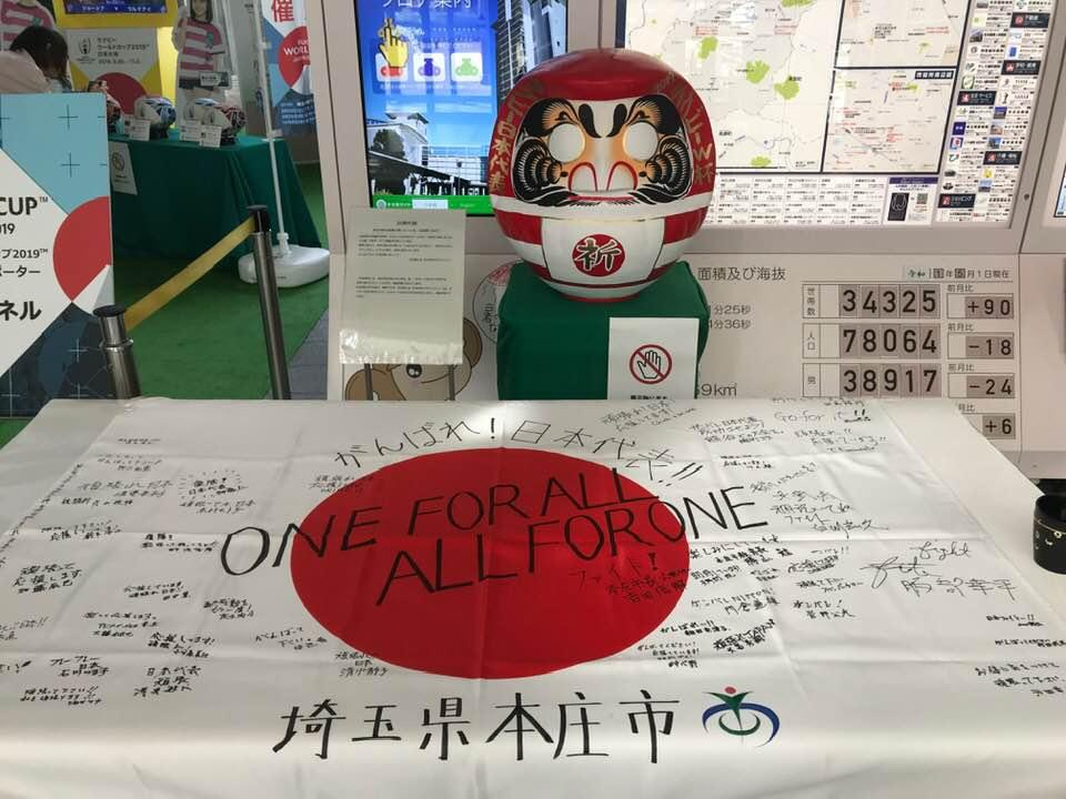 市民から「ラグビーワールドカップ日本代表」への寄せ書き
