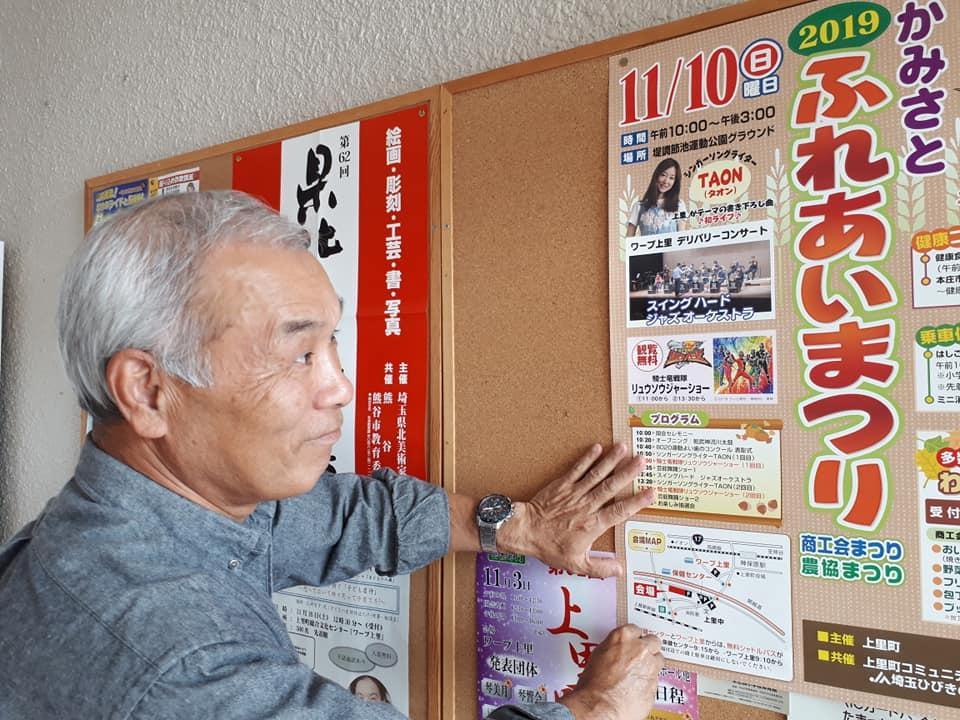 ポスターを掲出する上里町中央公民館の石原秀一館長
