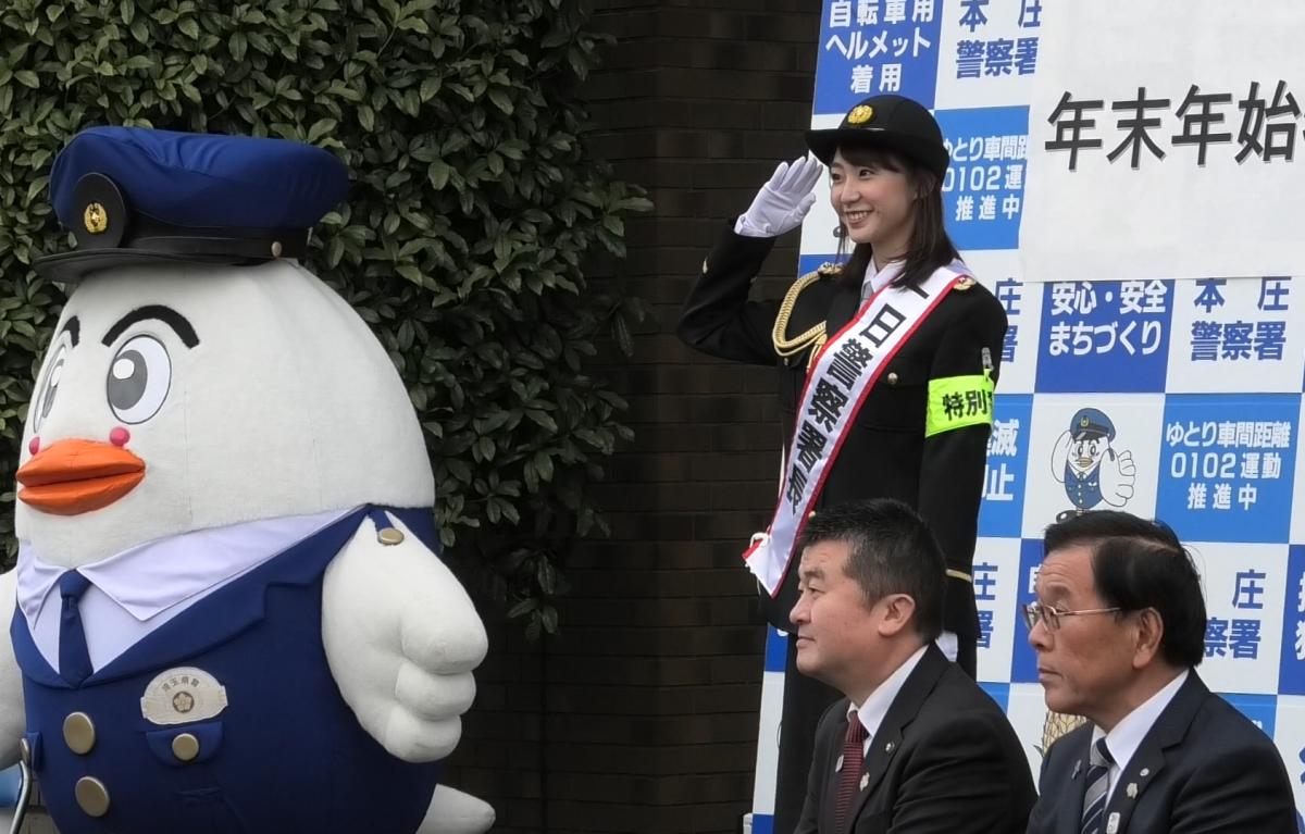 「一日警察署長」を務める日本テレビの杉原凜アナウンサー