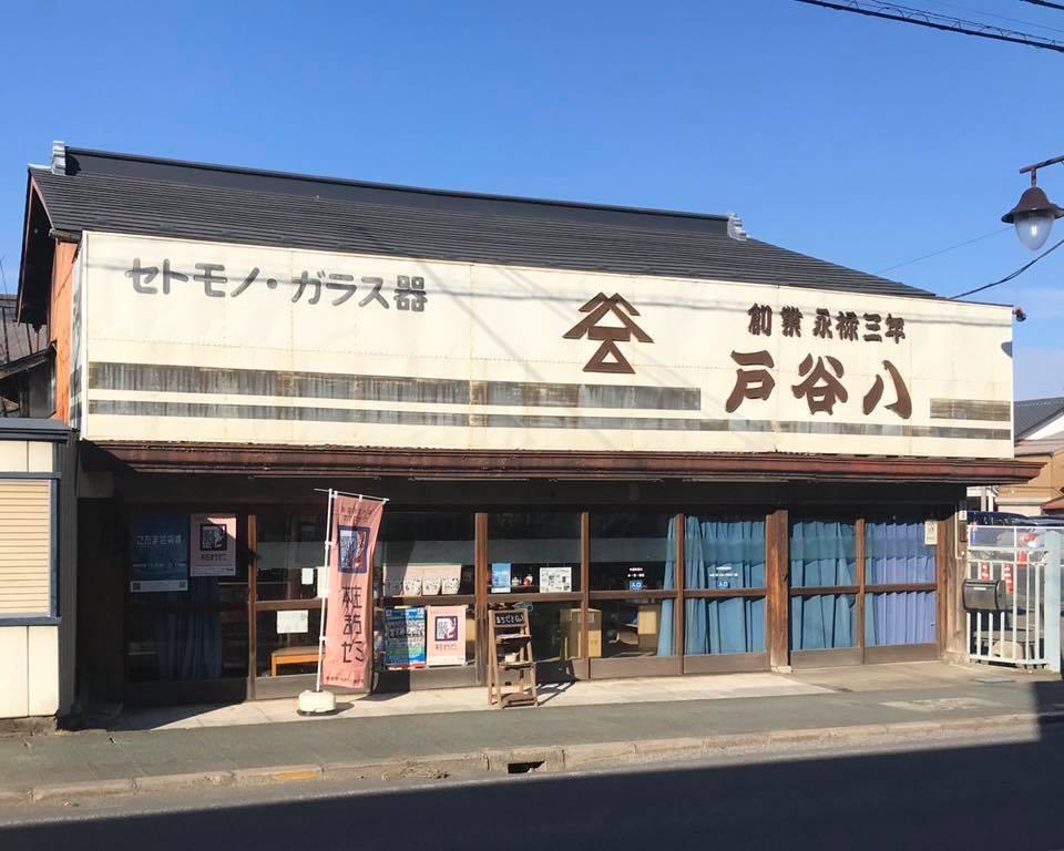 埼玉県内最古の企業「戸谷八商店」の外観